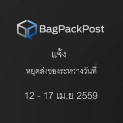 ประกาศหยุดส่งสินค้าช่วงสงกรานต์ 2559