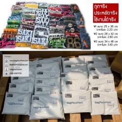 ซองไปรษณีย์พลาสติก BagPackPost พิสูจน์จากการใช้งานจริง
