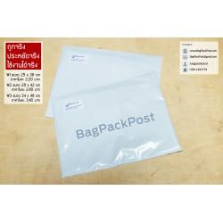 ซองใส่เอกสาร BagPackPost (04042015)