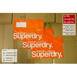 ซองไปรษณีย์พลาสติก สินค้าที่แบรนด์ดังทั่วโลกนิยมใช้
