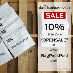 ซองไปรษณีย์พลาสติก BagPackPost ลดพิเศษฉลองเปิดร้าน