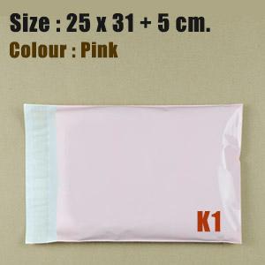 ซองไปรษณีย์พลาสติก สีชมพู ขนาด 25x31 cm. (K1) ชุดละ 50 ใบ